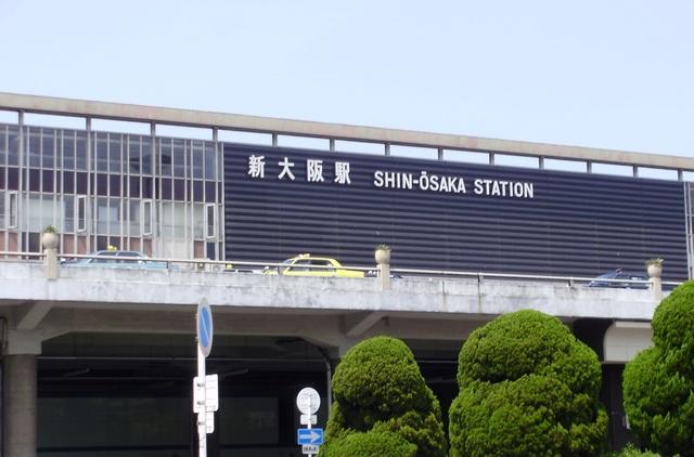 新大阪駅.jpg